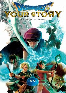 فيلم الانيميشن التنين كويست Dragon Quest Your Story 2019 مترجم للعربية