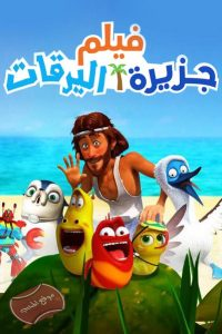 فيلم كرتون جزيرة اليرقات The Larva Island Movie 2020 مدبلج