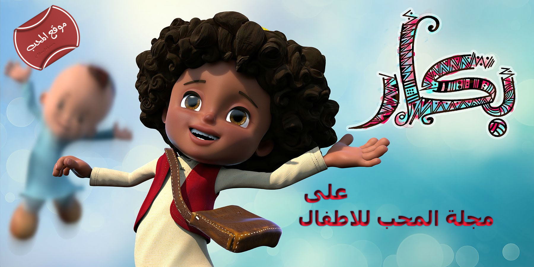 بكار الموسم العاشر الحلقة 30